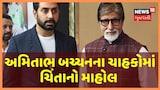 Amitabh Bachchan નો કોરોના રિપોર્ટ પોઝિટિવ આવતા ચાહકોમાં ચિંતા, સારા સ્વાસ્થ્ય માટે પૂજા શ