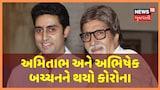 Amitabh અને Abhishek Bachchan નો COVID-19 રિપોર્ટ પોઝિટિવ