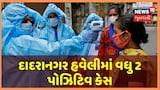 દાદરાનગર હવેલીમાં Coronavirus ના વધુ 2 કેસ નોંધાવ્યા, કુલ આંકડો 109