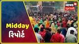 Gandhinagarના પલિયડમાં યોજાયેલા કાર્યક્રમમાં ઉડ્યા સોશિયલ ડિસ્ટન્સિંગના ધજાગરા