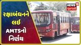 Video: Ahmedabadમાં રક્ષાબંધનને લઇ AMTSનો મહત્વનો નિર્ણય, ટિકિટના ભાવમાં ફેરફાર
