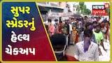 Rajkotમાં સુપર સ્પ્રેડરનું હેલ્થ ચેકઅપ, સોશિયલ ડિસ્ટન્સનો અભાવ