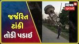 Aravalliમાં જર્જરિત ટાંકી તોડી પડાઇ, પાંચ સેકન્ડમાં પાણીની ટાંકી કડડભૂસ