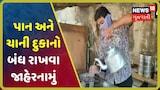 Video: જામનગરમાં આજથી પાન-મસાલાના ગલ્લા પર પ્રતિબંધ, 26 તારીખ સુધી રહેશે બંધ