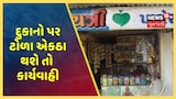 Rajkot: Coronavirus ના વધતા કેસને લઈ પાનની દુકાનો પર ટોળા એકઠા થશે તો પોલીસ કરશે કાર્યવાહી