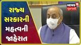 Nitin Patel : GIDC પ્લોટની હવે ડ્રોથી થશે ફાળવણી, 245 પ્લોટ માટે 1135 એન્ટ્રી આવી