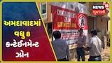 Ahmedabadમાં વધુ 8 કન્ટેઈનમેન્ટ ઝોન, અગાઉ 148 વિસ્તાર સામેલ હતા
