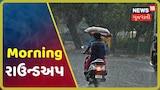 16-17મીએ ભારેથી અતિભારે વરસાદની આગાહી, સૌરાષ્ટ્ર અને દક્ષિણ ગુજરાત માટે આગાહી