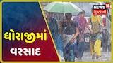 Dhorajiના ગ્રામ્ય વિસ્તારોમાં વરસાદ, સુપેડી આસપાસના વિસ્તારોમાં વરસાદ