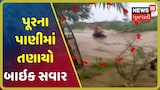 Video: મહારાષ્ટ્રના ધૂલેમાં વરસાદ, ભારે વરસાદના કારણે નદીઓમાં પૂર