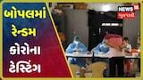 Ahmedabadનાં બોપલમાં રેપિડ એન્ટિજન કોવિડ-19 ટેસ્ટ કરાયા, 250થી વધુ લોકોના થયા ટેસ્ટ