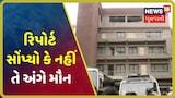 Ahmedabadની શ્રેય હોસ્પિટલના તપાસ રિપોર્ટ મામલે સંગીતા સિંઘ અને મુકેશ પુરીનું મૌન