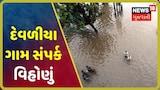 Surendranagarનું દેવળીયા ગામ સંપર્ક વિહોણું, 10થી વધુ લોકો પાણીમાં ફસાયા