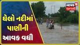 Bhavnagarની ઘેલો નદીમાં પાણીની આવક વધી, ભાલ પંથકના 3 ગામ સંપર્ક વિહોણા બન્યા