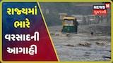 Gujaratમાં 4થી 7 ઓગસ્ટે ભારે વરસાદની આગાહી, અત્યાર સુધી 43 ટકા વરસાદ થયો