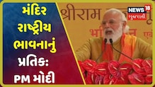 PM Modi Full Speech: આ મંદિર માનવતાને પ્રેરણા આપતું રહેશે, રામ સૌના છે અને સૌમાં વસેલા છે
