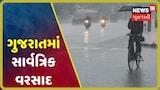 Gujaratમાં 144 તાલુકામાં સાર્વત્રિક વરસાદ, પંચમહાલના જાંબુઘોડામાં 6 ઇંચ વરસાદ