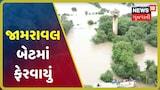 Dwarkavનું જામરાવલ બેટમાં ફેરવાયું, 48 કલાકમાં 13 ઇંચ વરસાદ ખાબક્યો