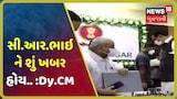 Dy. CM Nitin Patelએ કહ્યું C.R.Patilને શું ખબર હોય!, વીડિયો વાયરલ
