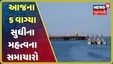 Video:  આજના અત્યાર સુધીના સમગ્ર ગુજરાતના તમામ મહત્વના સમાચાર