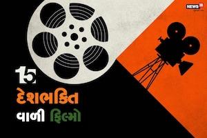 Independence Day 2020: આજે કઇ ફિલ્મ જોવી તે વિચારતા હોવ તો આ રહી 15 દેશભક્તિની ફિલ્મો