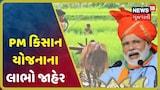 PM Modiએ કરી 1 લાખ કરોડ રૂપિયાના કૃષિ ઇન્ફ્રાસ્ટ્રક્ચર ફંડની શરૂઆત, ખેડૂતોને થશે ફાયદો