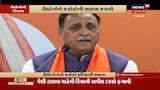 ગુજરાત ઉદ્યોગ નીતિ 2020 જાહેર : MSME, સ્ટાર્ટ-અપ્સને સપોર્ટ, ઉદ્યોગોને લીઝ પર જમીન અપાશે