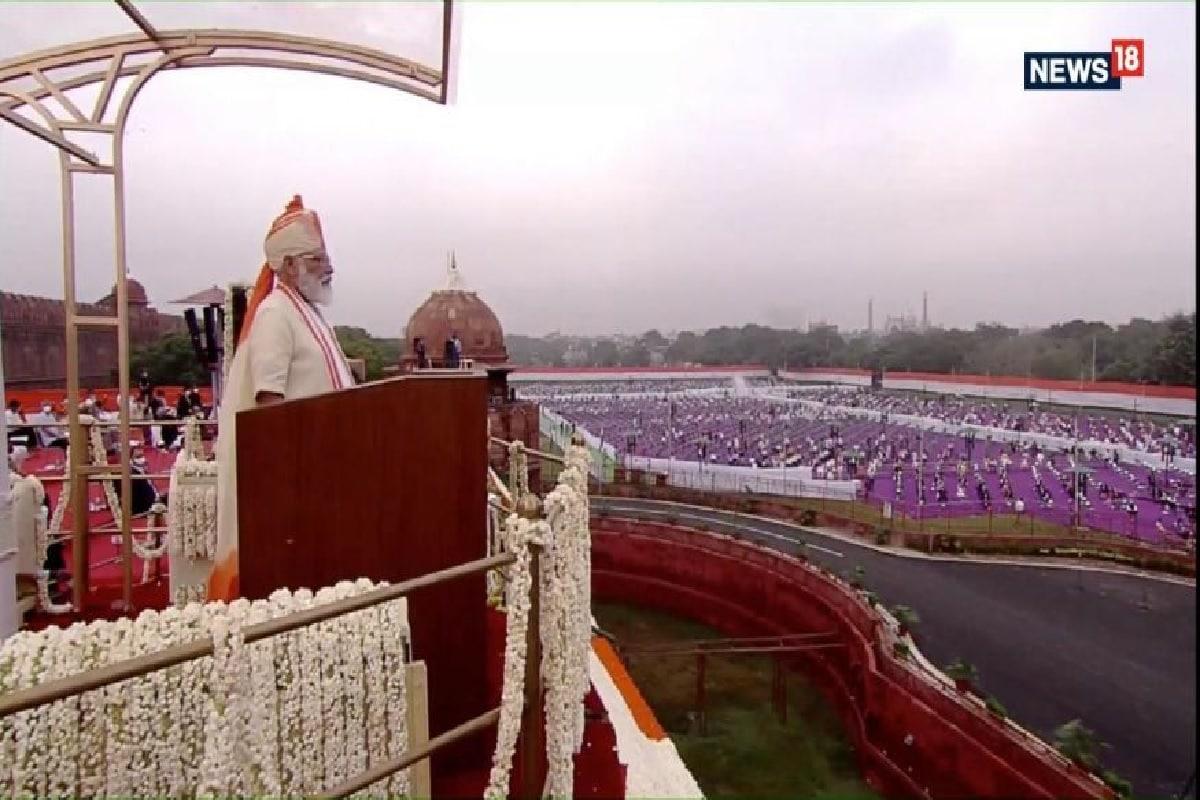 ભારત દેશ, આજે તેનો 74માં સ્વતંત્રતા દિવસ (74th Independence Day) ઉજવી રહ્યા છે. નવી દિલ્હી ખાતે વડાપ્રધાન નરેન્દ્ર મોદી (Prime Minister Narendra Modi) આજે લાલ કિલ્લા (Red Fort) પરથી સાતમી વખત સ્વતંત્રતા દિનની (Independence day 2020) ઉજવણી નિમિત્તે ધ્વજ ફરકાવ્યો હતો. અને દેશને સંબોધિત કર્યા હતા.