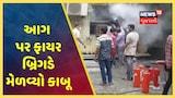 Video: જામનગરની જી.જી.હૉસ્પિટલમાં ICUની બાજુના રૂમમાં આગ પર ફાયર બ્રિગડે મેળવ્યો કાબૂ