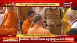 UP CM Yogi, Anandiben Patel અને Uma Bharti એ રામ જન્મભૂમિ સ્થળે નિરીક્ષણ કર્યું