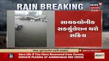 Gujarat માં ફરી એક વાર ભારે વરસાદની આગાહી તો આટકોટ પાસે પાઇપ લાઈનમાં ભંગાણ