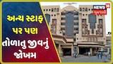 Bhavnagarની સર તખ્તસિંહજી હોસ્પિટલમાં ફાયર સેફ્ટીનો અભાવ, CMએ કરી હતી ટકોર