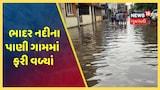 Porbandar: અનેક વિસ્તારોમાં ભાદર નદીના પાણી ફરી વળ્યાં, જુઓ ડ્રોનથી વરસાદી તબાહીનો નજારો