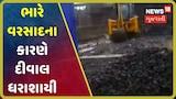 Dadra and Nagar Haveliનાં સેલવાસમાં દીવાલ પડી, 5નાં મોત તો 2 ગંભીર