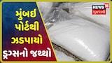 Mumbaiમાં 1 હજાર કરોડનું ડ્રગ્સ ઝ઼ડપાયું, પોર્ટ પર 2 આરોપીની કરાઇ ધરપકડ