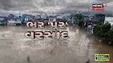 Video: જેતપુરમાં સતત ચોથા દિવસે ભારે વરસાદ, ભારે વરસાદના પગલે નદીઓ ગાંડીતૂર