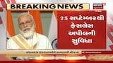 PM Modi: કરદાતાઓને મહત્વૂર્ણ ભેટ, 25 સપ્ટેમ્બર થી ફેસલેસ અપીલની સુવિધા
