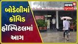 Chhota Udepur : કૉવિડ હૉસ્પિટલમાં આગથી અફડાતફડી, 10 દર્દીઓ લઈ રહ્યા હતા સારવાર
