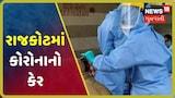 Video: રાજકોટમાં Coronavirusનો કેર, સિવિલમાં 8 દર્દી અને ખાનગી હોસ્પિટલમાં 3 દર્દીના મોત