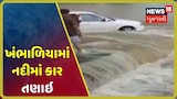 Video: દ્વારકાનાં ખંભાળિયામાં નદીમાં કાર તણાઇ, ટ્રેક્ટરની મદદથી કારને બહાર કઢાઇ
