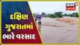 દક્ષિણ ગુજરાતમાં ભારે વરસાદથી નદીઓ બે કાંઠે, ખાડી બ્રિજનો મુખ્ય માર્ગ બંધ થયો