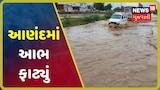 Anandમાં આભ ફાટ્યું, છેલ્લા 24 કલાકમાં 12 ઇંચ વરસાદ ખાબક્યો