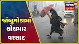 Panchmahalનાં જાંબુઘોડામાં ધોધમાર વરસાદ, બે કલાકમાં બે ઇંચ વરસાદ