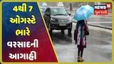 Video: ગુજરાતમાં આગામી દિવસોમાં ભારેથી અતિ ભારે વરસાદની હવામાન વિભાગની આગાહી