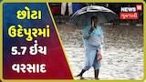 Chhota Udepur જિલ્લામાં ધોધમાર વરસાદ, નસવાડીમાં અડધો ઇંચ વરસાદ