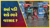 ગુજરાતના 4 થી 7 ઓગસ્ટ સુધી આ વિસ્તારોમાં થઈ શકે ભારે વરસાદ
