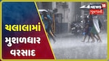 Amreliનાં ચલાલામાં મુશળધાર વરસાદ, વાવડીમાં પાંચ ઇંચ વરસાદ નોંધાયો