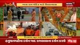 Ayodhya પહોંચતા જ વડાપ્રધાન Modi હનુમાનગઢી મંદિરે દર્શન કરવા રવાના થયા