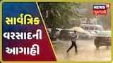 Gujaratમાં સાર્વત્રિક વરસાદની આગાહી, કેટલાક વિસ્તારોમાં ભારે વરસાદ પડી શકે