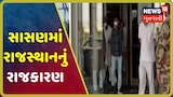 Sasan Girના એક ખાનગી રિસોર્ટમાં રખાયા BJP MLAને, મોડી સાંજે વધુ 14 MLAને લવાયા